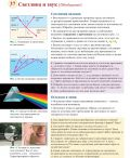 7 клас Физика и астрономия 30.04.2020г - ОУ Отец Паисий - Огняново