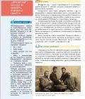 7 клас Литература 30.04.2020г - ОУ Отец Паисий - Огняново