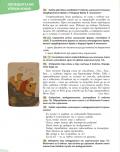 6 клас Български език 7.05.2020г - ОУ Отец Паисий - Огняново