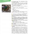 7 клас Български език 11.05.2020г - ОУ Отец Паисий - Огняново