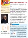 7 клас Физика и астрономия 14.05.2020г - ОУ Отец Паисий - Огняново