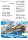 7 клас Литература 14.05.2020г - ОУ Отец Паисий - Огняново