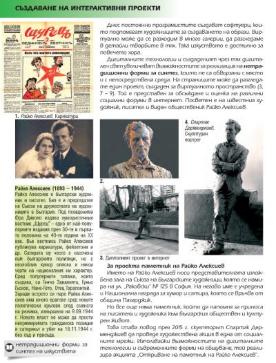 Тема:Урок 30 Създаване на интерактивни  проекти        Тема: 11 Интерактивни проекти, базирани върху синтеза между различните изкуства. - Изображение 1