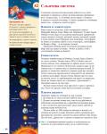 7 клас Физика и астрономия 28.05.2020г - ОУ Отец Паисий - Огняново