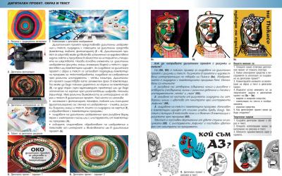 Тема: Дигитален проект с образ и текст - Изображение 1