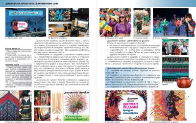 Тема: Дигитален проект в съвременния свят - Изображение 1