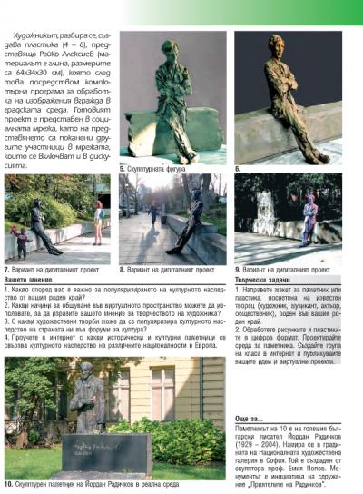 Урок 32 Галерии и музеи   Тема: 11 Интерактивни проекти, базирани върху синтеза между различните изкуства. - Изображение 2