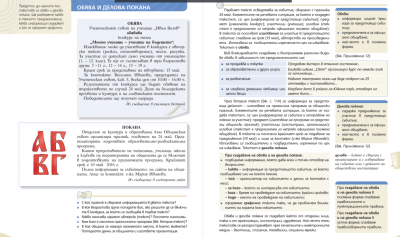 Тема: Обява и делова покана - Изображение 1