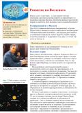7 клас Физика и астрономия 4.06.2020г - ОУ Отец Паисий - Огняново