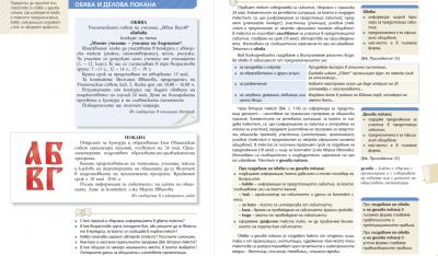 Тема: Обява и делова покана - Изображение 2