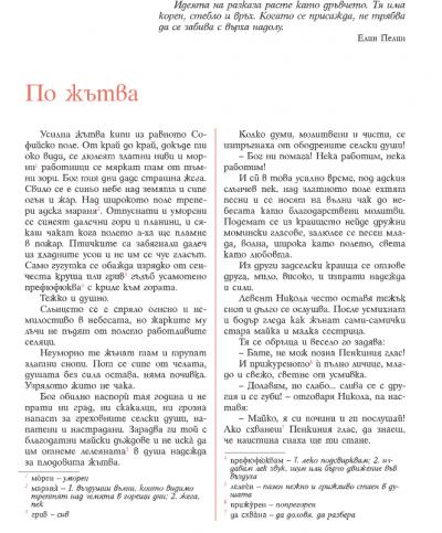 "Тема: Елин Пелин ,,По жътва""-празник и жертвоприношение - Изображение 1"