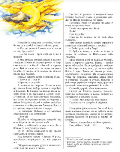 "Тема: Елин Пелин ,,По жътва""-празник и жертвоприношение - Изображение 2"