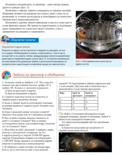 Тема: От атома до Космоса /Обобщение/ - Изображение 2