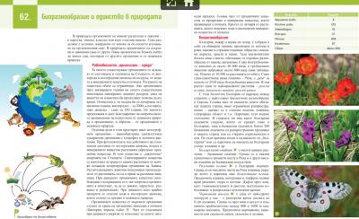 Тема: Биоразнообразие и единство в природата - Изображение 1