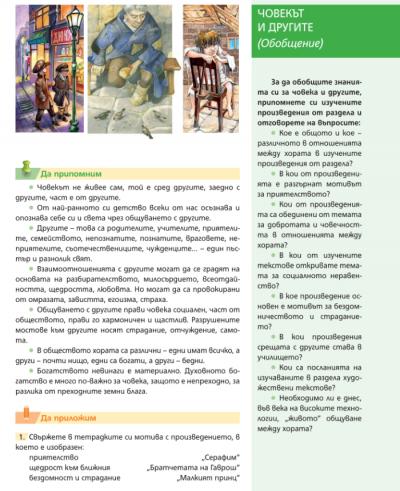 тема:  Тестове  Обобщение на материала за годината - Изображение 1