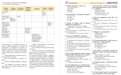 тема:  Тестове  Обобщение на материала за годината - Изображение 2