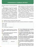 7 клас  ИУЧ- Български език 12.06.2020г - ОУ Отец Паисий - Огняново