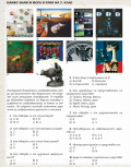 7 клас Изобразително изкуство 23.06.2020г - ОУ Отец Паисий - Огняново