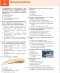 7 клас Биология и ЗО 26.06.2020г - ОУ Отец Паисий - Огняново