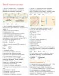 7 клас Физика и астрономия 29.06.2020г - ОУ Отец Паисий - Огняново