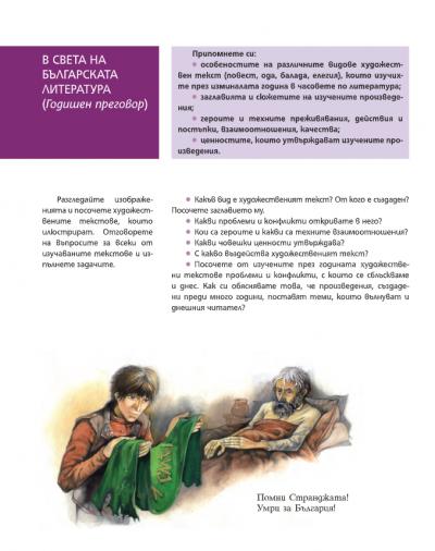 Тема: В света Българската литература /Годишен преговор/ - Изображение 1