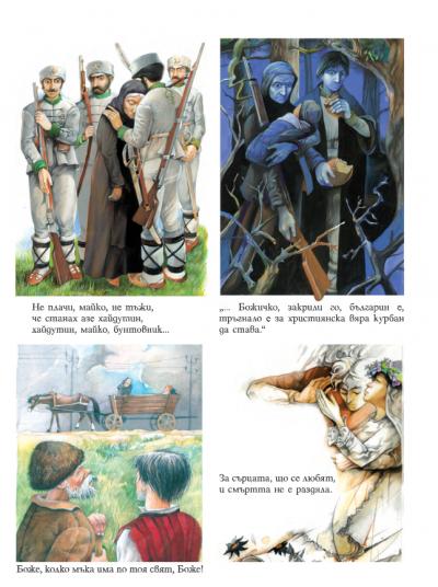 Тема: В света Българската литература /Годишен преговор/ - Изображение 2