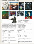 7 клас Изобразително изкуство 30.06.2020г - ОУ Отец Паисий - Огняново