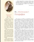 6 клас Литература 30.04.2020г - ОУ Отец Паисий - Огняново