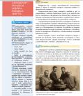 7 клас Литература 4.05.2020г - ОУ Отец Паисий - Огняново