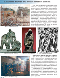 7 клас Изобразително изкуство 5.05.2020г - ОУ Отец Паисий - Огняново