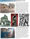 7 клас Изобразително изкуство 12.05.2020г - ОУ Отец Паисий - Огняново