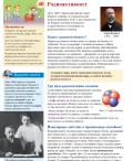 7 клас Физика и астрономия 18.05.2020г - ОУ Отец Паисий - Огняново