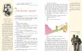 6 клас Литература 18.05.2020г - ОУ Отец Паисий - Огняново