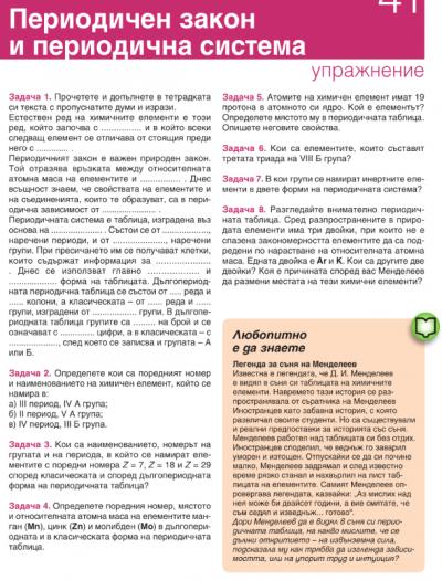 7 клас Химия и ООС 20.05.2020г 1