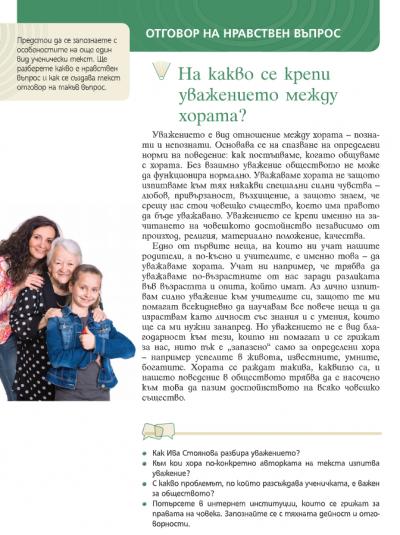7 клас Български език 20.05.2020г 1