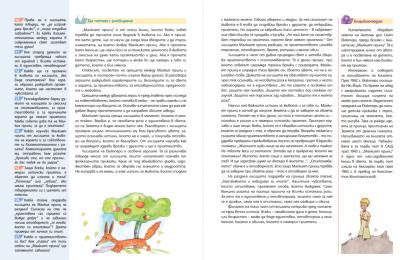 6 клас Литература 21.05.2020г 1