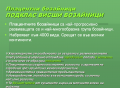 7 клас Биология и ЗО 22.05.2020г - ОУ Отец Паисий - Огняново