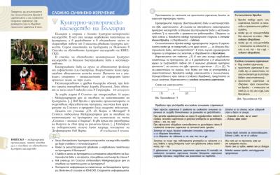 6 клас Български език 22.05.2020г 1