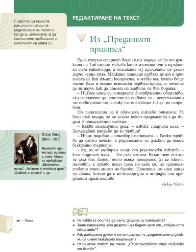 7 клас ИУЧ-Български език 22.05.2020г 1