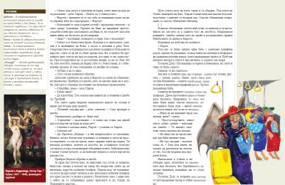 5 клас Литература 22.05.2020г 5