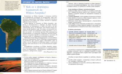 6 клас Български език 26.05.2020г 1