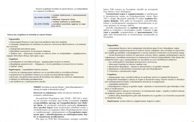 6 клас Български език 26.05.2020г 2