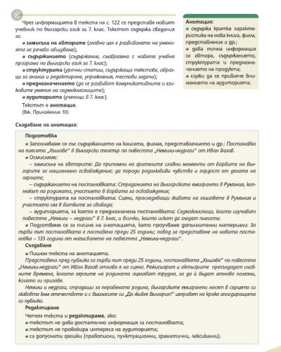 7 клас Български език 27.05.2020г 2