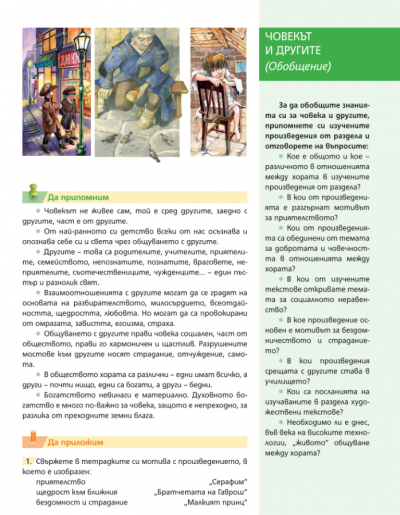 6 клас Литература 28.05.2020г 1
