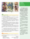 6 клас Литература 28.05.2020г - ОУ Отец Паисий - Огняново