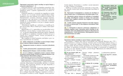 6 клас Български език 28.05.2020г 1