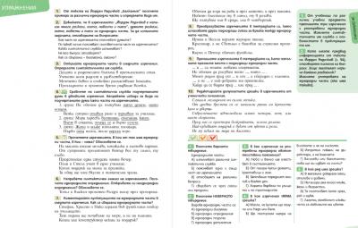 6 клас Български език 29.05.2020г 1