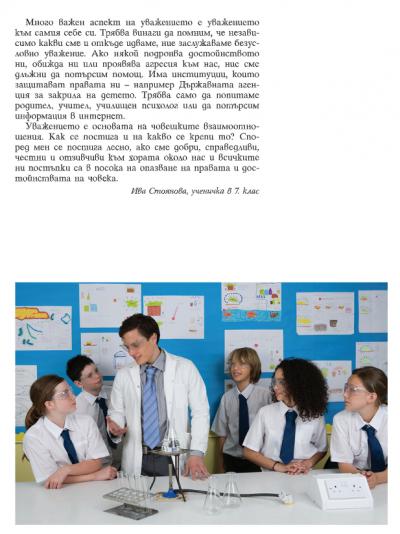 7 клас ИУЧ-Български език 29.05.2020г 2