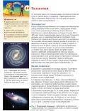 7 клас Физика и астрономия 1.06.2020г - ОУ Отец Паисий - Огняново
