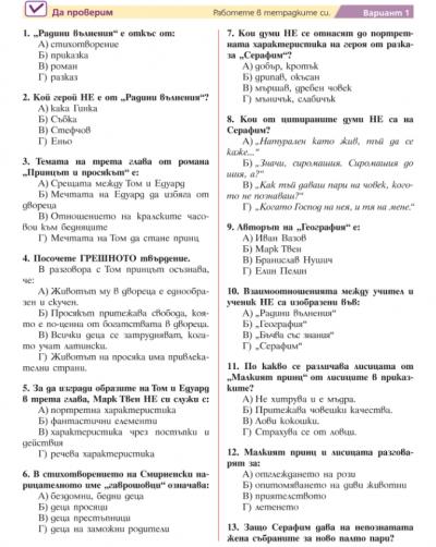 6 клас Литература 1.06.2020г 1
